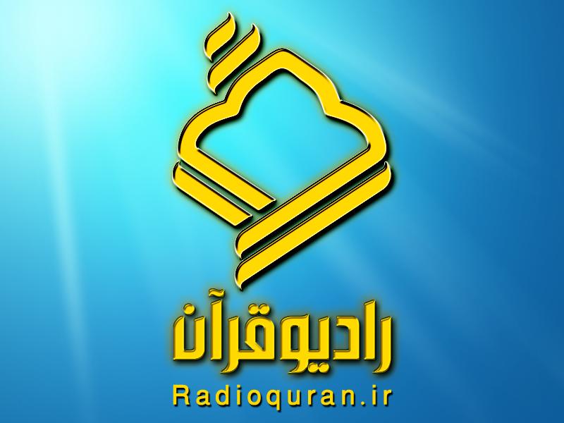 http://cld.persiangig.com/dl/eekerT/radio%20quran.jpg