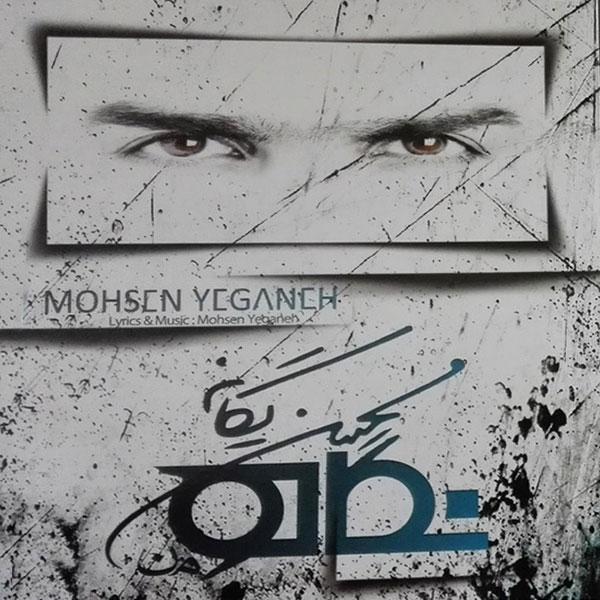 دانلود آلبوم جدید محسن یگانه به نام نگاه