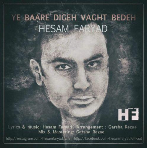 دانلود آهنگ جدید حسام فریاد به نام یه بار دیگه وقت بده