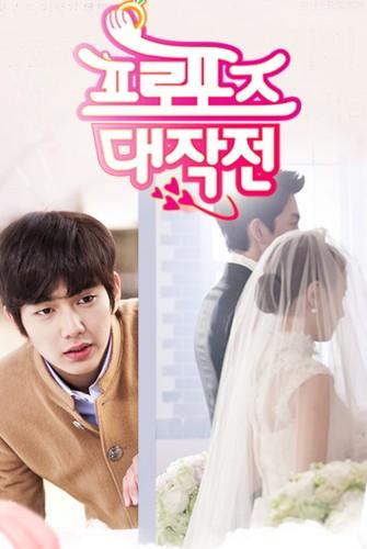 دانلود سریال کره ای عشق تاثیر گذار - Operation Proposal