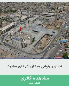 تصاویر هوایی میدان شهدای مشهد