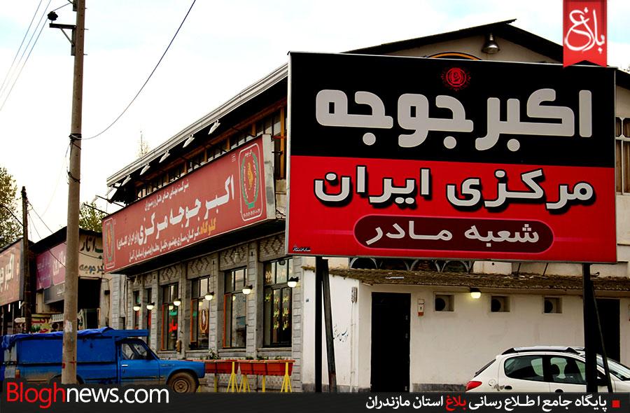بلاغ مازندران - «اکبرجوجه»؛ نام غذا یا رستوران؟!/چگونه این نام ...