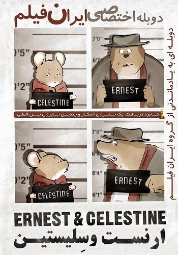 دانلود انیمیشن Ernest & Celestine 2012 دوبله فارسی سایت ایران فیلم