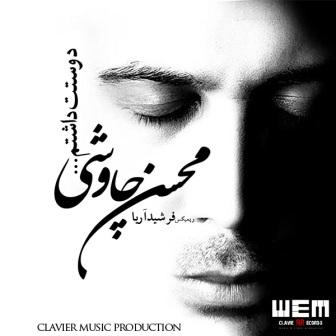 کد آهنگ دوست داشتم ,کد موزیک جدید دوستت داشتم ,کد آهنگ محسن چاوشی ,