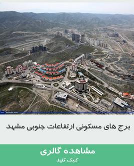 تصاویر هوایی ارتفاعات جنوبی مشهد