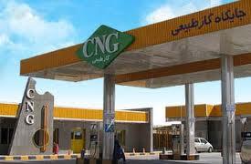 هزینه های احداث و راه اندازی جایگاه سوخت یک منظوره گاز CNG