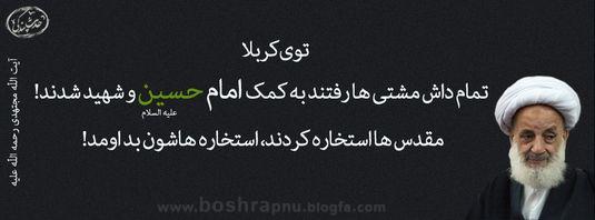 داش مشتی ها به کمک امام حسین رفتن!
