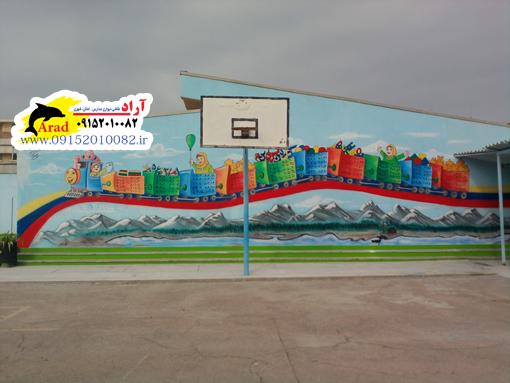 نقاشی دیواری مدرسه کشتیرانی شهرستان بندر چابهار