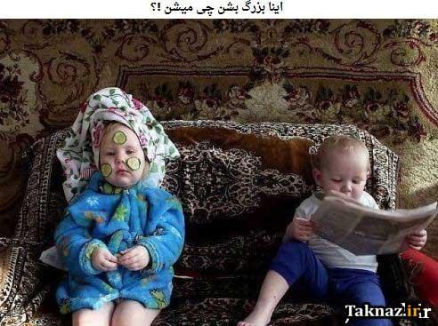 عکس باحال دختر و پسر کوچولوی ناز در حال روزنامه خوندن