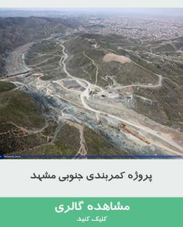 تصاویر هوایی پروژه کمربندی جنوبی مشهد