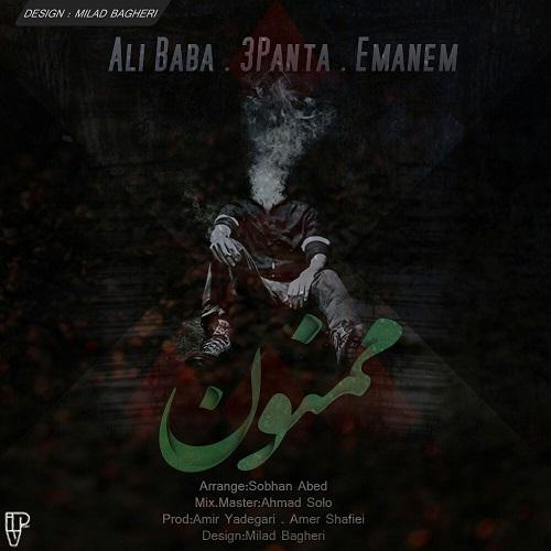 دانلود آهنگ جدید علی بابا و سه پانتا و ایمانم به نام ممنون