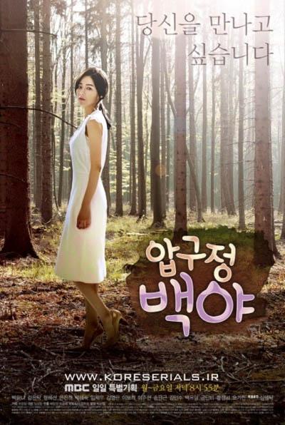 دانلود سریال کره ای خورشید نیمه شب آپگوجئونگ Apgujeong Midnight Sun 2014