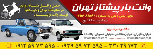 کرایه وانت در رشت کرایه وانت در تهران