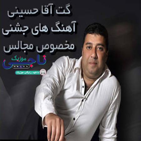 دانلود 5 آهنگ شاد جشنی مازندارنی با صدای گت آقای حسینی