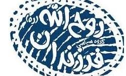 گروه سیاسی فرزندان روح الله