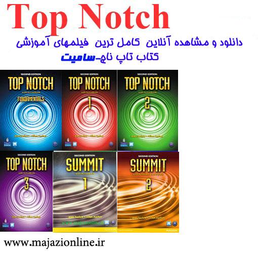 دانلود و مشاهده آنلاین کامل ترین فیلمهای آموزشی کتاب تاپ ناچ-سامیت(Top Notch-Summit)