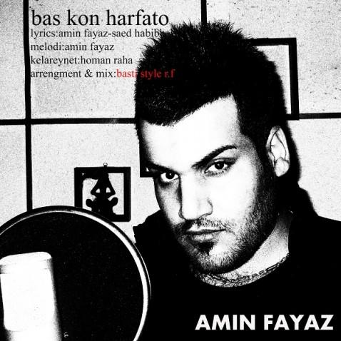 دانلود آهنگ جدید امین فیاض به نام بس کن حرفاتو