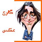 عکس محمدرضا گلزار و میلاد الهامی عزیز ♥