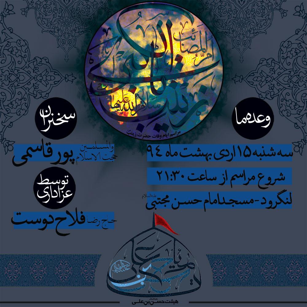 حاج رضا فلاح دوست