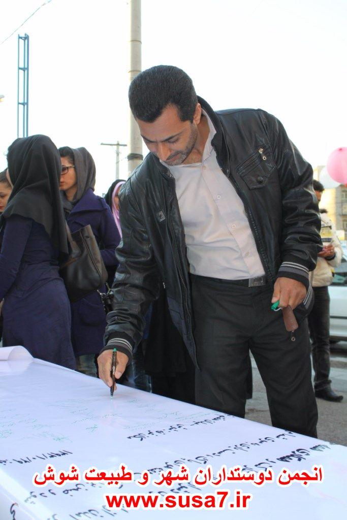 برگزاری مراسم 29دی ماه روز هوای پاک = اقدام مشترک انجمن دوستداران شهر و طبیعت و انجمن تالاسمی شوش