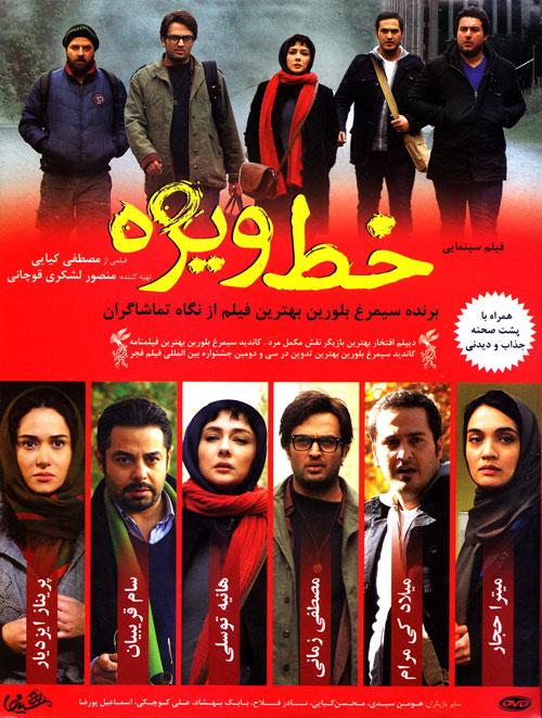 دانلود فیلم ایرانی خط ویژه با لینک مستقیم و کیفیت عالی