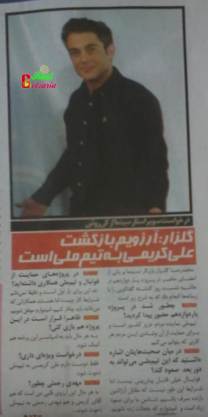 عکس مصاحبه های محمد رضا گلزار در روزنامه هدف