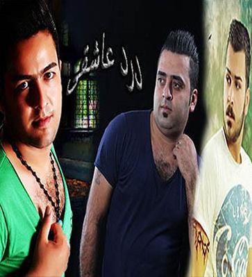 دانلود آهنگ مازندارنی جدید سپهر ابراهیمی و رضا غلامی و مجید حسینی به نام درد عاشقی