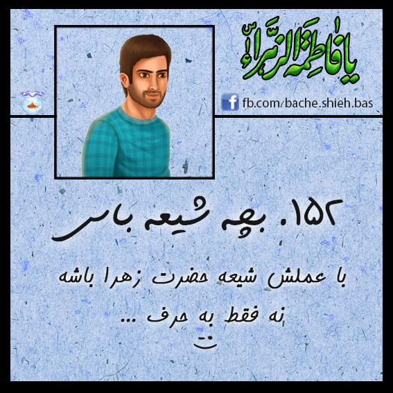 Image result for تصاویر زیبا بچه شیعه باس