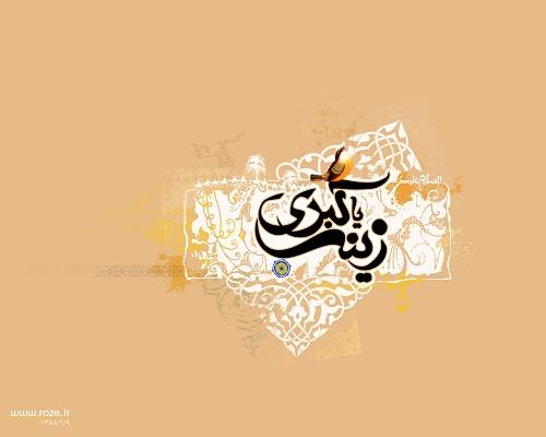 چه چیزی باعث فوت حضرت زینب شده است؟