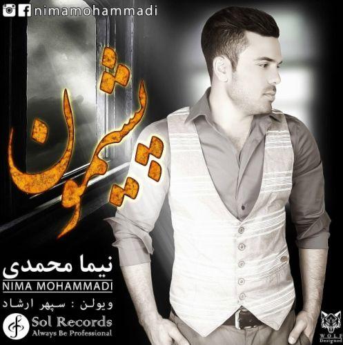 دانلود آهنگ جدید نیما محمدی به نام پشیمون
