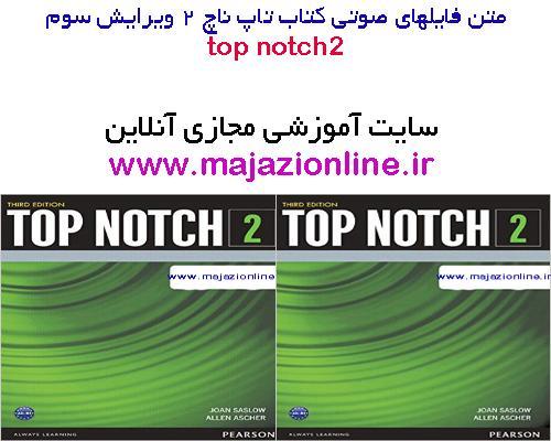 متن فایلهای صوتی کتاب تاپ ناچ 2 ویرایش سومtop notch2Audioscript