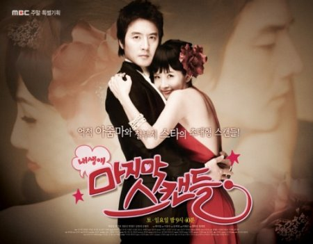دانلود سریال کره ای آخرین رسوایی - Last Scandal