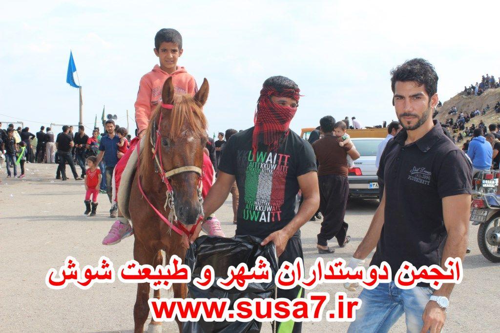پاکسازی  اطراف میدان تعزیه ، تپه های باستانی و بلوار امام خمینی توسط  انجمن های شوش