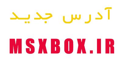 ادرس جدید msxbox.ir