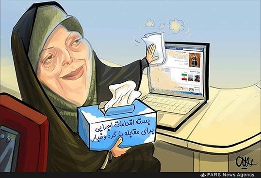 کاریکاتور/ تلاش ابتکار برای حل مشکل اهواز