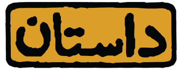 داستان همشهری