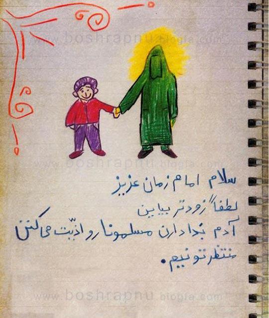 نامه و نقاشی یک کودک خرسال به امام زمان