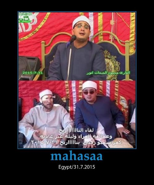 تلاوت های زیبای استاد محمود شحات انور- 9مرداد1394/مصر2015