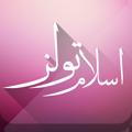 دانلود اسلام تولز، پیشرفته ترین نرم افزار مذهبی