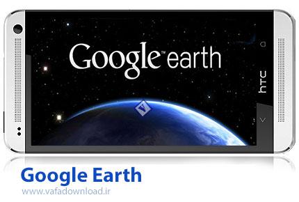 نرم افزار نقشه ماهواره ای گوگل (Google Earth v7.1.3)