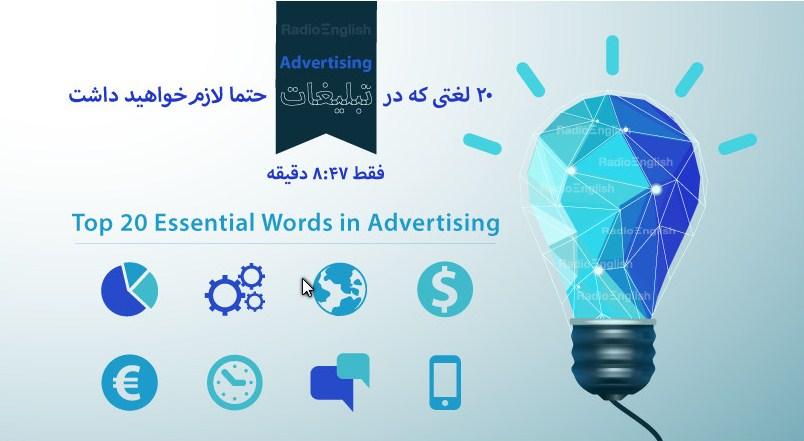 رادیو انگلیش : 20 لغت ضروری در تبلیغات / Essential word in Ads
