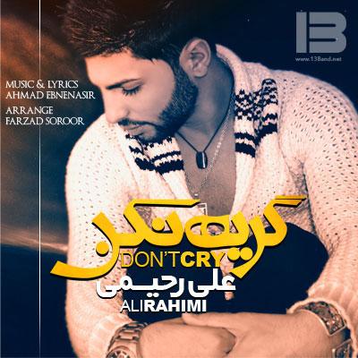 دانلود آهنگ جدید علی رحیمی به نام گریه نکن