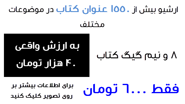http://cld.persiangig.com/preview/GeUWjj49S7/ketab.png