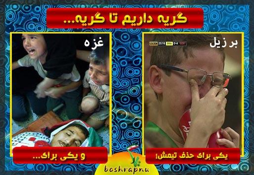 روزهای خونین غزه و جام جهانی