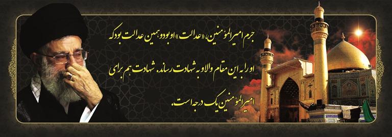 امام+علی+شهادت+رهبر+عدالت