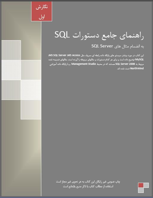 آموزش جامع دستورات SQL