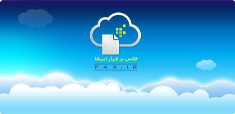ارسال و دریافت فکس با اینترنت از طریق سایت fax.ir