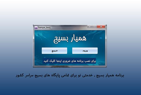 Image result for دانلود نرم افزار ثبت اطلاعات بسیجیان