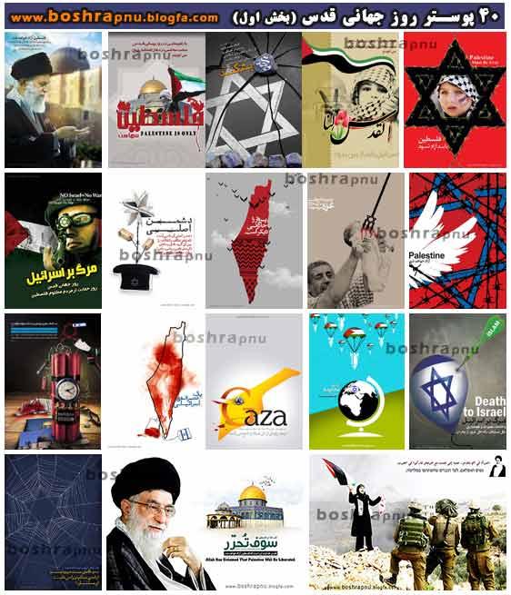 دانلود پوستر روز جهانی قدس/کانون بشری/بخش اول