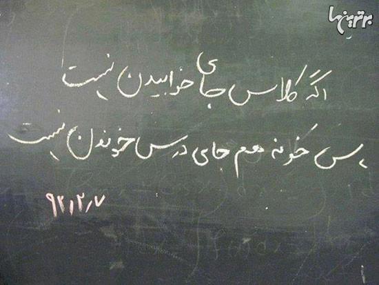 ماجرا های دانشجوی ایرانی! (1)